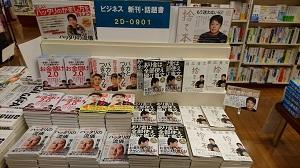 紀伊國屋書店 札幌本店様