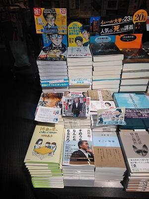 ブックファースト 新宿本店様(人文コーナー)