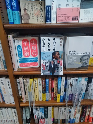 ジュンク堂書店 吉祥寺店様 (人文棚)