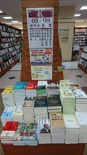 三省堂書店 札幌店様