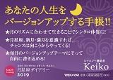 月星座ダイアリー2019 自分の「引き寄せ力」を高めたいあなたへ Keiko的Lunalogy