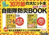 『自衛隊防災BOOK』『自衛隊防災BOOK 2』(併売用)