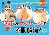 「Matty式足ツボ」公認 魔法のツボペンシル